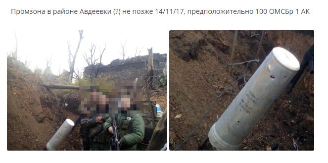 ПМК россиян на Донбассе