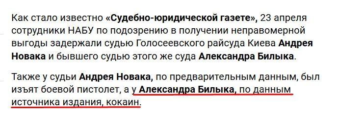 """Черкасский след: киевский судья фигурирует в громком """"денежном"""" деле"""