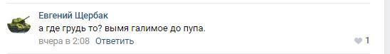 Російська фанатка вразила мережу величезними грудьми