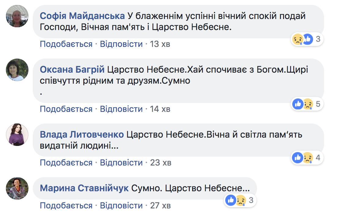 Умер Герой Украины Левко Лукьяненко
