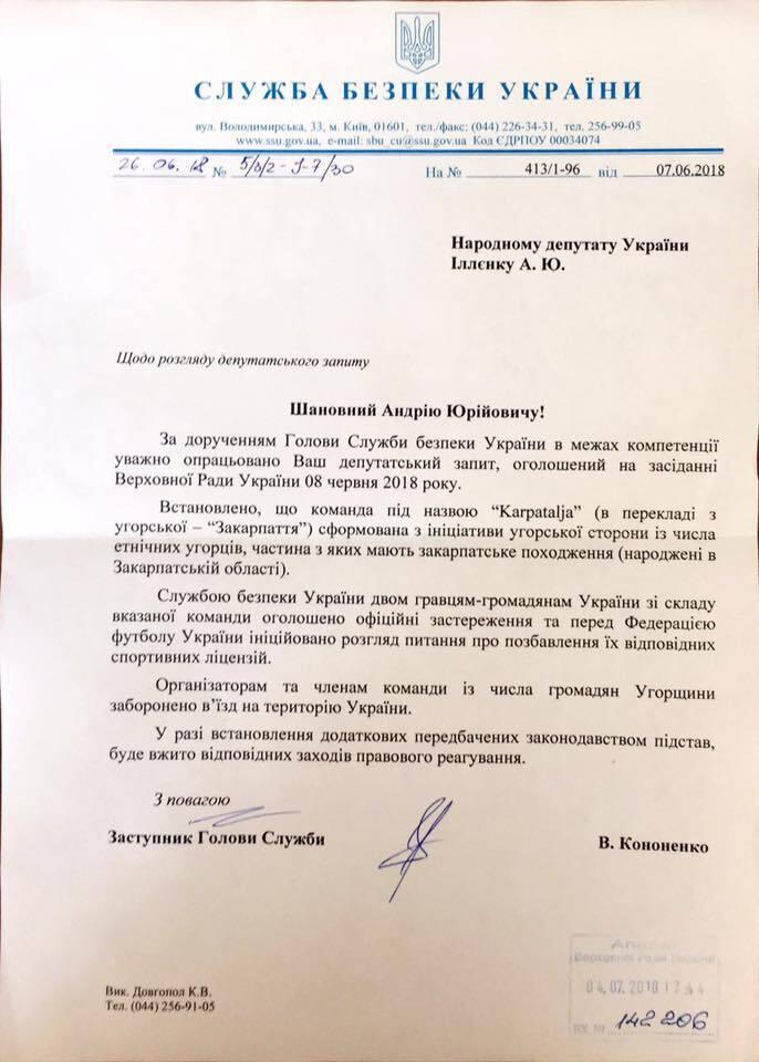 Чемпионам мира среди сепаратистов запретили въезд в Украину
