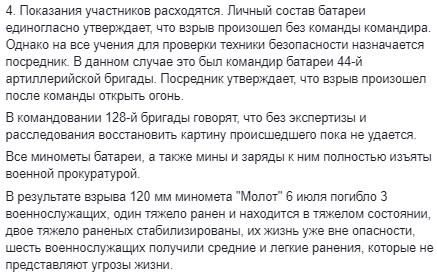 """Взрыв """"миномета Пашинского"""": новые подробности"""