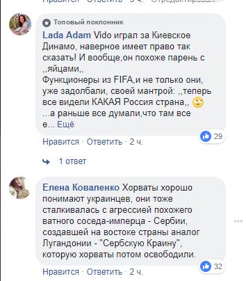 """""""Ганебне рішення"""" ФІФА по Віде обурило мережу"""