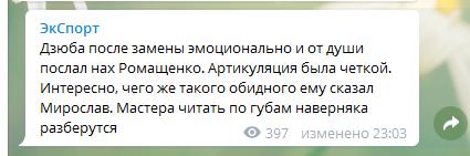 Дзюба обматюкав тренера збірної Росії