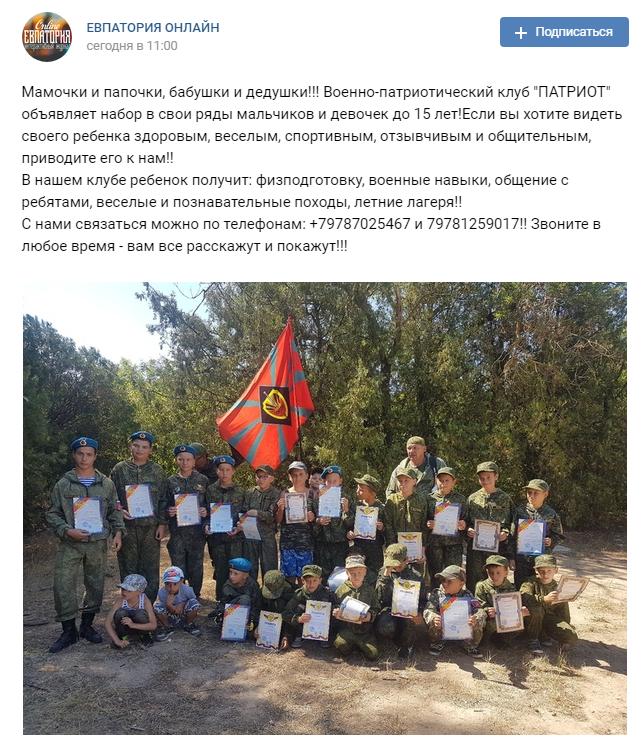 Оккупанты в Крыму начали военную подготовку детей