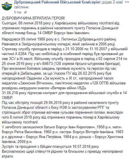 В госпитале скончался боец ВСУ: фото