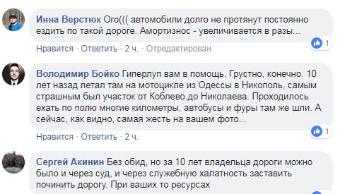 """""""Гиперлуп в помощь"""": украинцев напугала трасса из Днепра в Николаев"""