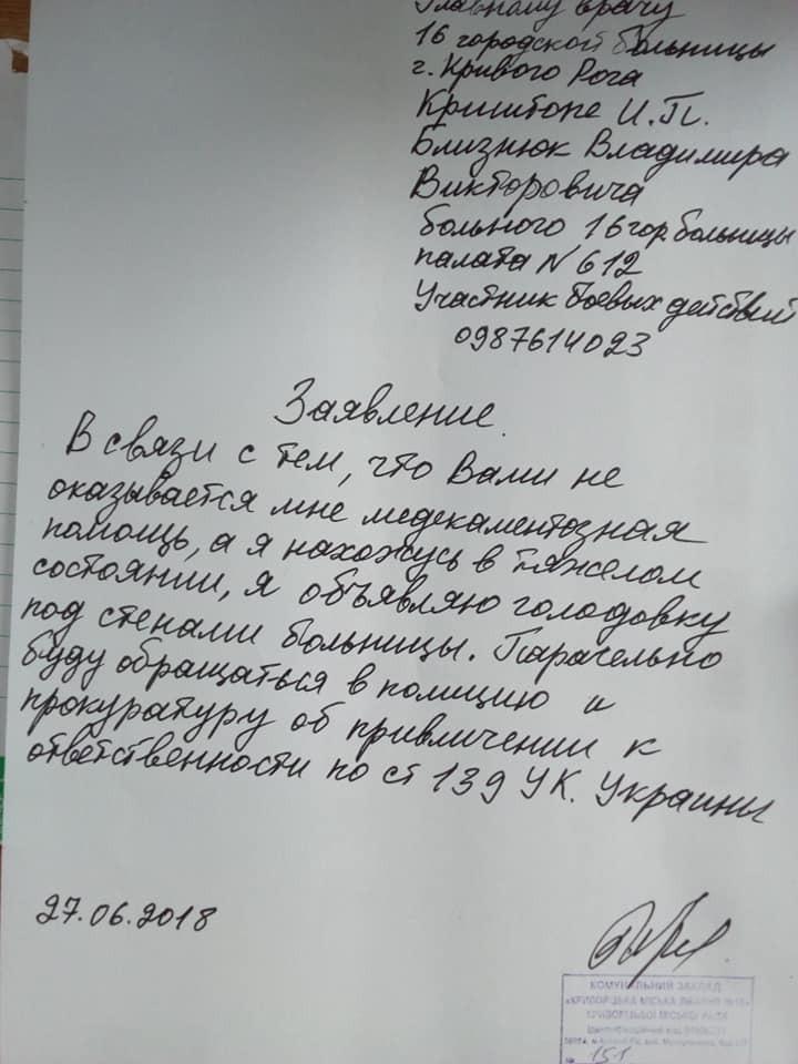 Такое заявление Владимир написал за несколько дней до смерти