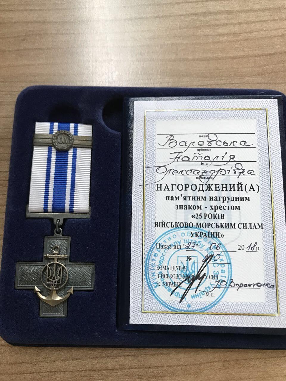 Валевская получила награду от ВМС Украины