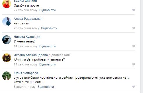"""В """"Л/ДНР"""" снова проблемы с мобильной связью: выяснились новые подробности"""