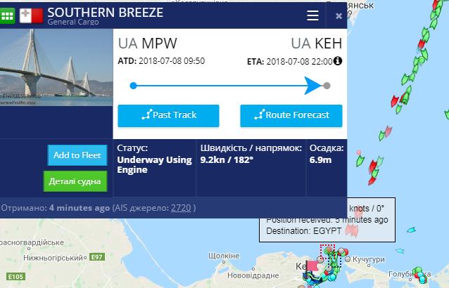 Йшов до Криму? Спливли деталі про корабель, затриманий Росією в Азовському морі