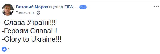 Сторінку ФІФА у Facebook атакували через Віду