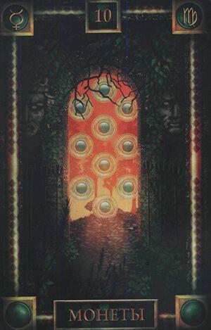 Гороскоп на 3 серпня по картах Таро