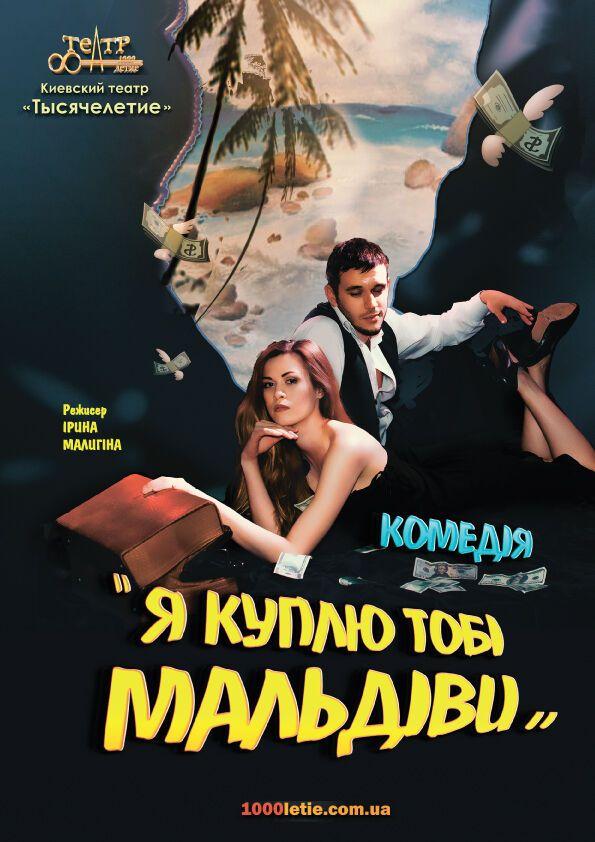 В Киеве покажут блестящую комедию о деньгах и эротике