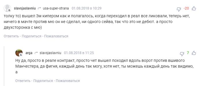 """Дебют Луніна за """"Реал"""" вдався"""