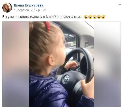 Слідчий Кушнарьова хвалилася, що її 8-річна дочка сидить за кермом