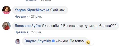 У Києві водій Uber жорстоко побив знайому Шимківа