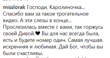 Ани Лорак не сдержала слез на публике