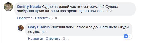 """У Херсоні перехопили судно РФ з """"чорного списку"""""""