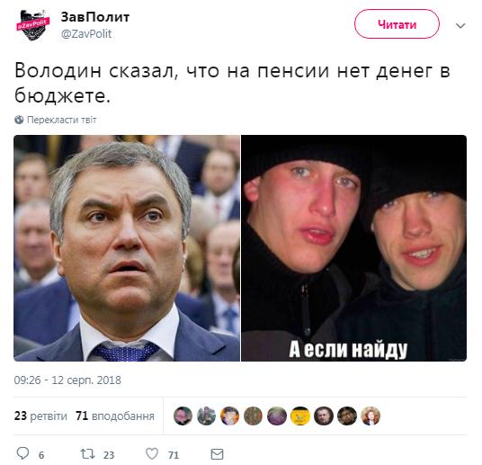 """""""Отмена пенсий"""" Новый слух о пенсиях разозлил россиян. Фото и видео 2"""
