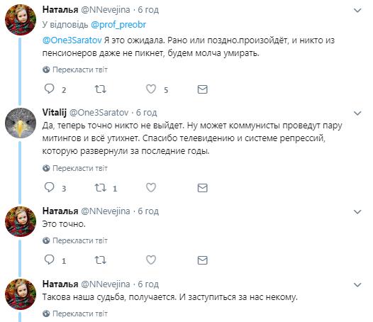"""""""Отмена пенсий"""" Новый слух о пенсиях разозлил россиян. Фото и видео 3"""