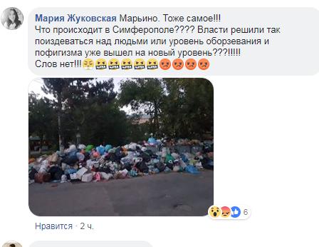 Как город в Крыму превращается в мусорную свалку