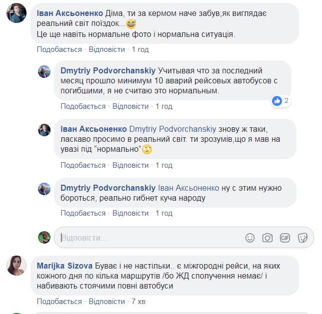 В сети показали бардак в автобусе из Днепра на Одессу