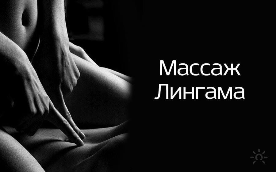 """В Киеве можно будет научиться древней практике """"Массаж Лингама"""""""