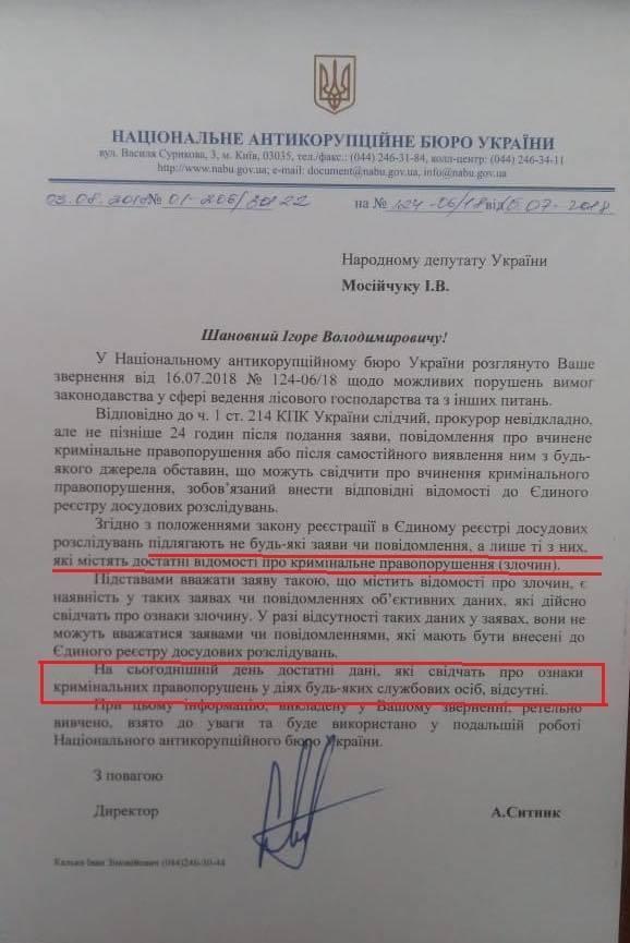 В Україні розгорівся скандал через контрабанду лісу