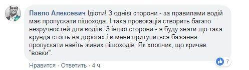 """""""Неадекватность"""": предупреждения для водителей в Виннице удивили украинцев"""