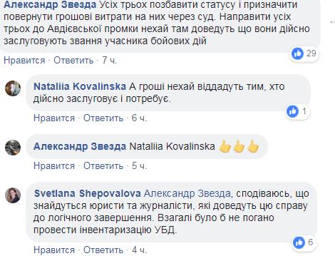 В Україні розгорівся скандал через ДАІшників в АТО