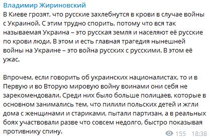 Жириновський зробив заяву про війну в Україні