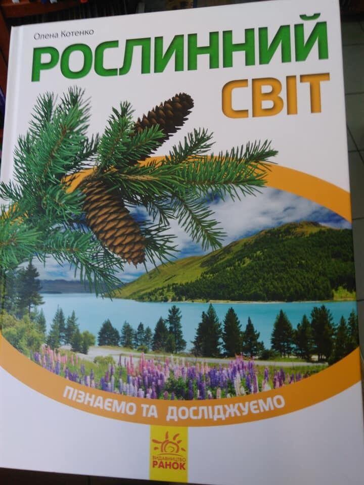 Книга, где разместили антиукраинскую карту
