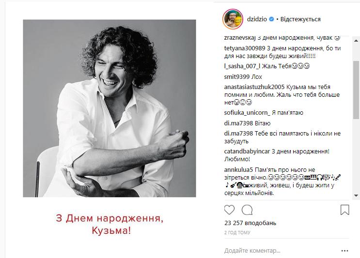 50 років Кузьмі Скрябіну: в Україні вшановують пам'ять легендарного співака