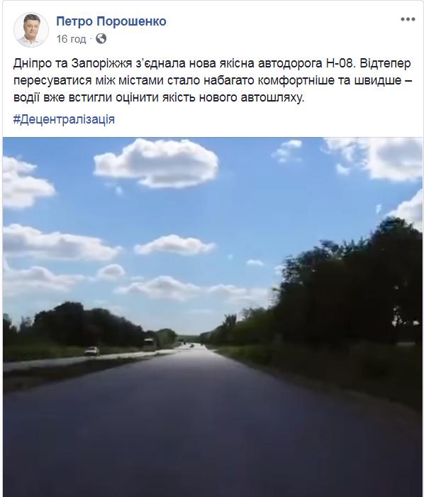В сети ажиотаж вокруг новой крупной трассы в Украине