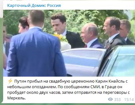 Путин опоздал на свадьбу в Австрии