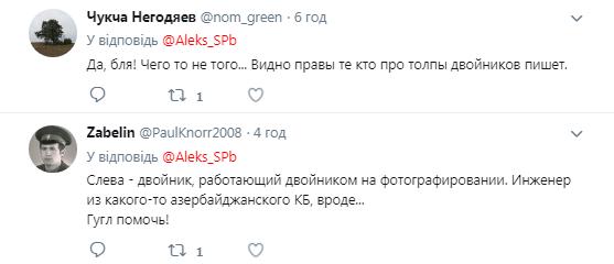 """Сеть озадачило фото с """"двойником"""" Путина"""