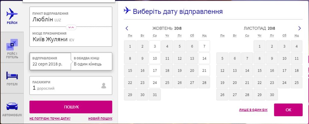Популярний лоукост закриє рейс до України