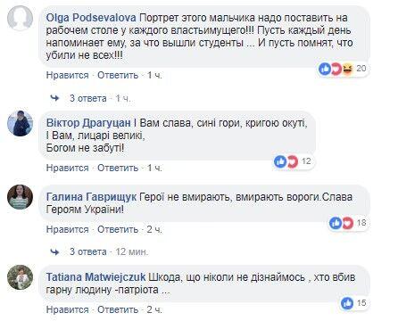 В Украине чтят память первого героя Небесной Сотни