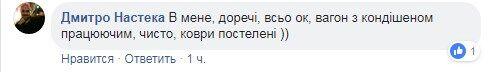 """""""Здесь сделали буфет"""": украинцы рассказали о бардаке в поезде """"Укрзалізниці"""""""