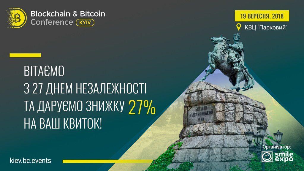 До 27-ї річниці незалежності України Blockchain & Bitcoin Conference Kyiv дарує знижку на квитки – 27%