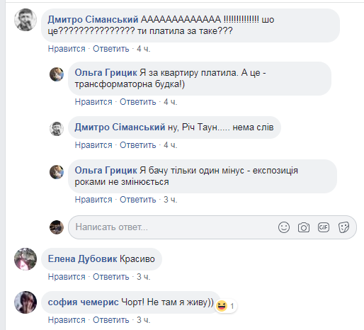 """""""Прекрасно все!"""" Вид трансформаторной будки под Киевом удивил украинцев"""
