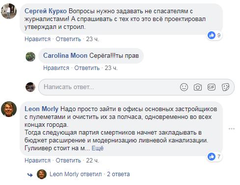 """Киевлянка показала, что творилось в """"Гулливере"""" во время ливня"""