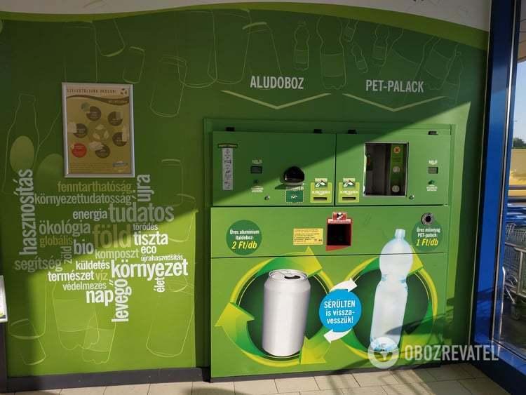 Автомат в венгерском супермаркете, где банки и бутылки можно обменять на деньги