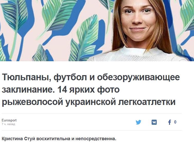 Украинская спортсменка вызвала восторг в РФ