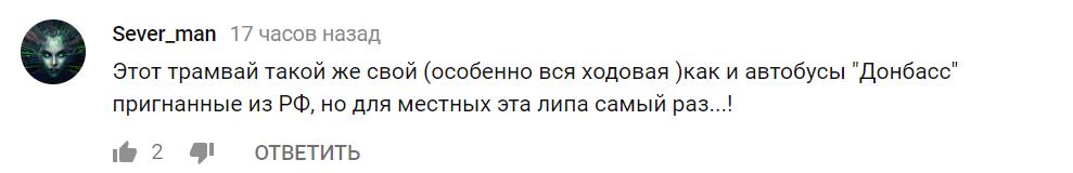 Трамвай в ДНР
