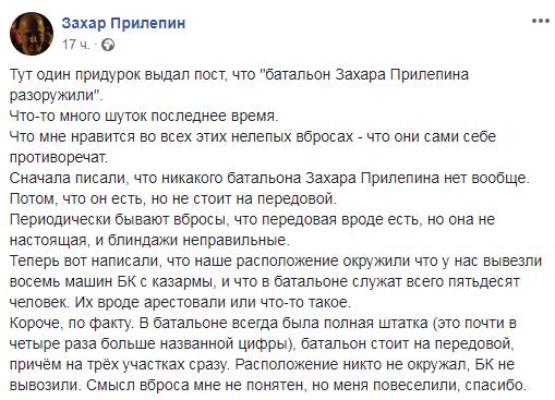 """Прилепин высказался о ликвидации батальона """"ДНР"""""""