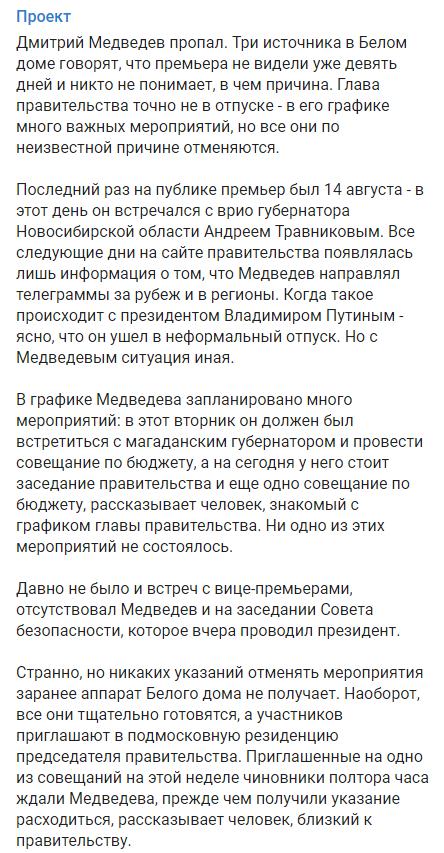 Прем'єр РФ Медведєв зник: стало відомо про його проблеми