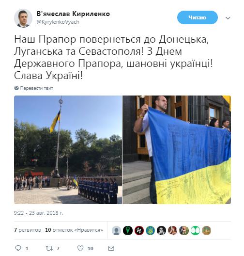 День флага Украины: что творится в сети