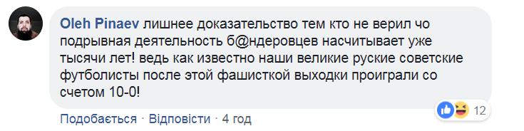 """""""Б*ндеровская ДРГ в 1976"""": в сети появилось знаковое видео с флагом Украины"""